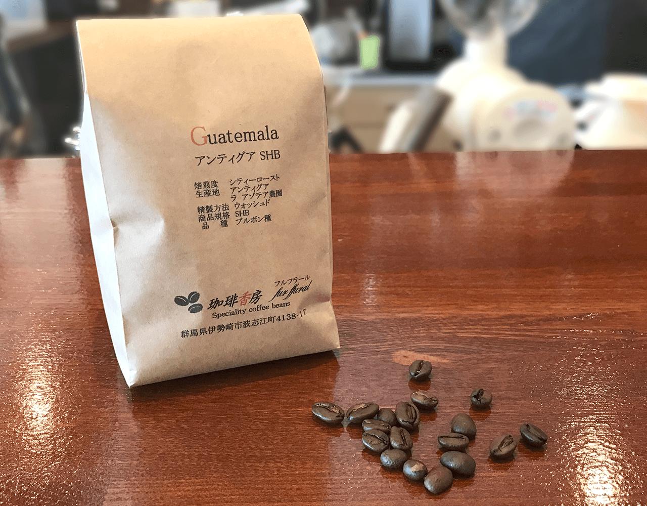 グアテマラ アンティグア SHB 200g 焙煎度:シティーロースト