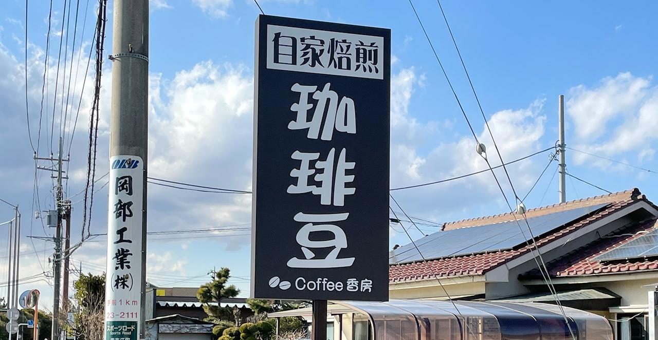 お店紹介2
