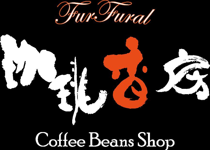 珈琲香房 Furfural