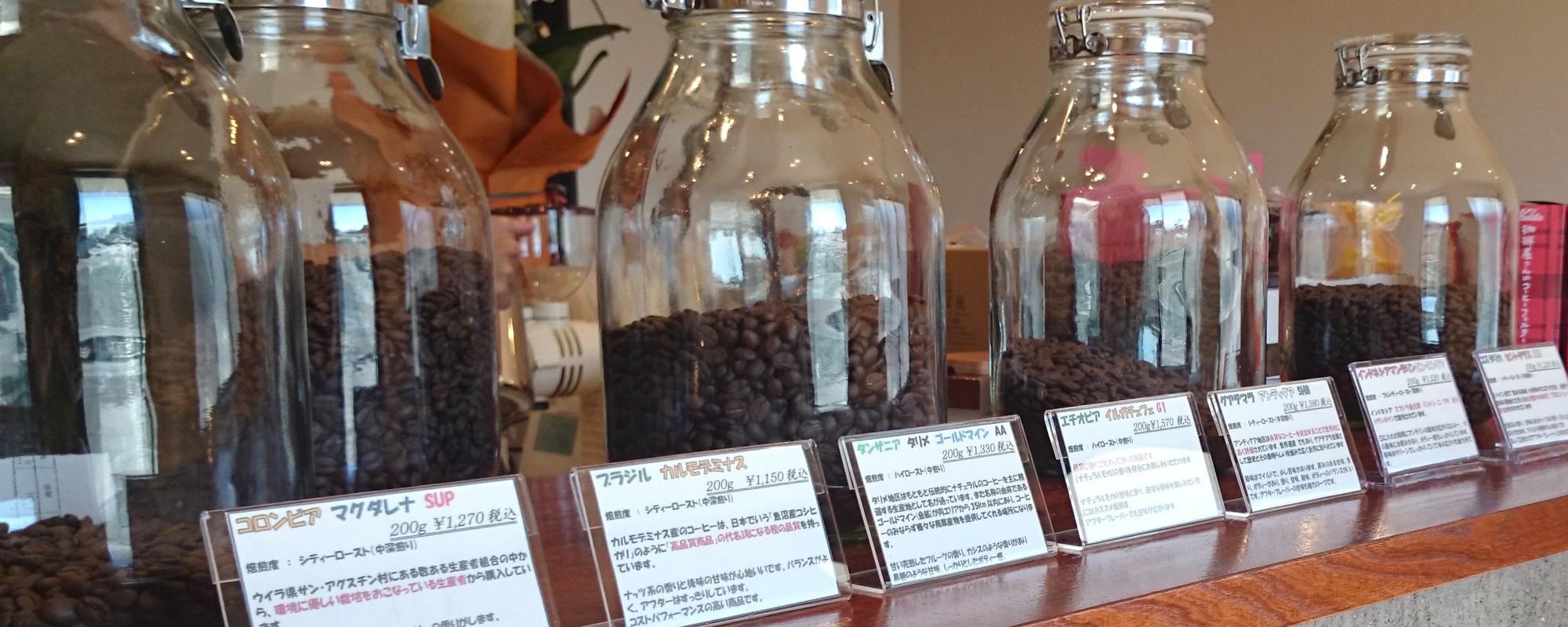 珈琲豆の写真